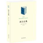 西方正典(了解西方文学的必读书目!定义何为文学经典的里程碑作品!)