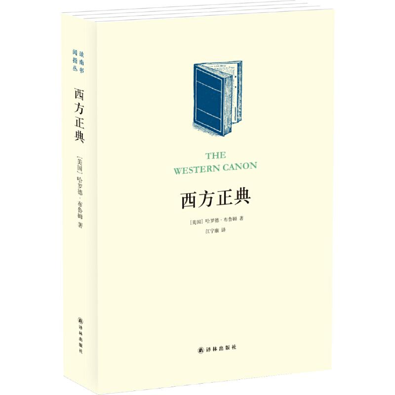 西方正典(了解西方文学的必读书目!定义何为文学经典的里程碑作品!) 以莎士比亚为一切正典的标尺,收录西方史上26位被他认定的大师的作品进行串讲、赏析和评论。