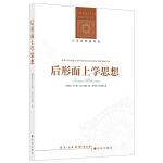 人文与社会译丛:后形而上学思想