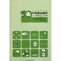 【二手书9成新】 50个环保小动作――低碳生活入门手册 (美) 美国绿色爱国者工作组著 9787302334774