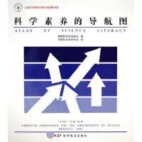 【旧书二手书9成新】科学素养的导航图 美国科学促进协会,中国科学技术协会 9787110067192 科学普及出版社