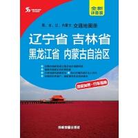 (2017年新版)黑、吉、辽、内蒙古交通地图册
