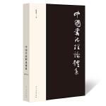 中国书法理论体系