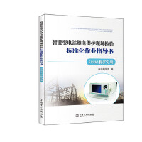 智能变电站继电保护现场检验标准化作业指导书 500kV保护分册