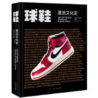 球鞋:潮流文化史