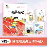 一起来运动(儿童健康习惯养成绘本?第1辑 3-6岁)