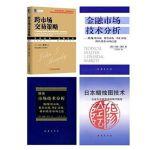 跨市场交易策略 金融市场技术分析 期货市场技术分析 日本蜡烛图技术(套装共4册))