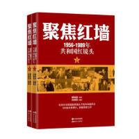 【二手旧书九成新】聚焦红墙(1956-1989共和国红镜头)(500幅珍贵照片首度公开!呈现更丰满更好看的红色历史!)