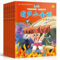 葫芦小金刚 中国经典动画 全新图文版 书籍 儿童漫画彩图读物