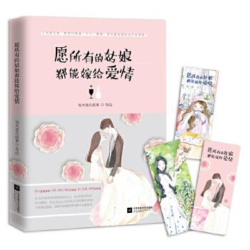 愿所有的姑娘都能嫁给爱情(pdf+txt+epub+azw3+mobi电子书在线阅读下载)