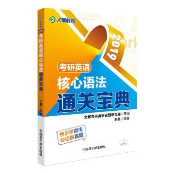 文都教育 王泉 2019考研英语核心语法通关宝典