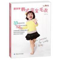 跟我学韩式宝宝毛衣 张翠 中国纺织出版社