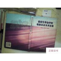 【二手旧书8成新】癌症化学治疗的毒副反应及其处理