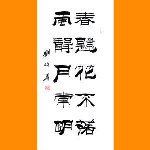 1991年任中国书法家协会主席,北京故宫博物院研究员刘炳森书法(古诗1)6