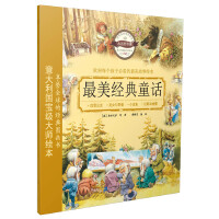 注音版 最美经典童话 2 白雪公主和七个小矮人/美女与野兽/小金鱼/汉斯和格蕾