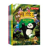 少年冒险王 注音版(套装4册)
