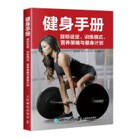 健身手册 目标设定 训练模式 营养策略与健身计划