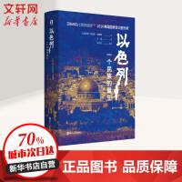以色列 一个民族的重生 浙江人民出版社