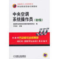 中央空调系统操作员(初级) 齐长庆 机械工业出版社