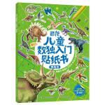 恐龙儿童数独入门贴纸书提高级