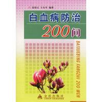 白血病防治200问