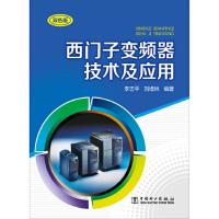 正版教材 西门子变频器技术及应用(双色版) 李志平,刘维林 中国电力出版社