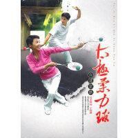 太极柔力球自选套路(DVD)