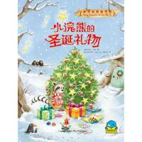梦想国图画书系:小浣熊的圣诞礼物 [德]朱莉娅柏玫 长江少年儿童出版社