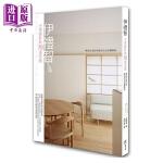【中商原版】伊礼智 小宅设计的70道法则 港台原版 商周出版 室内设计 空间设计 �阎�