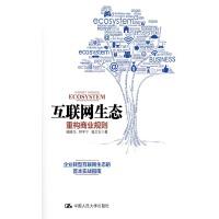 互联网生态:重构商业规则