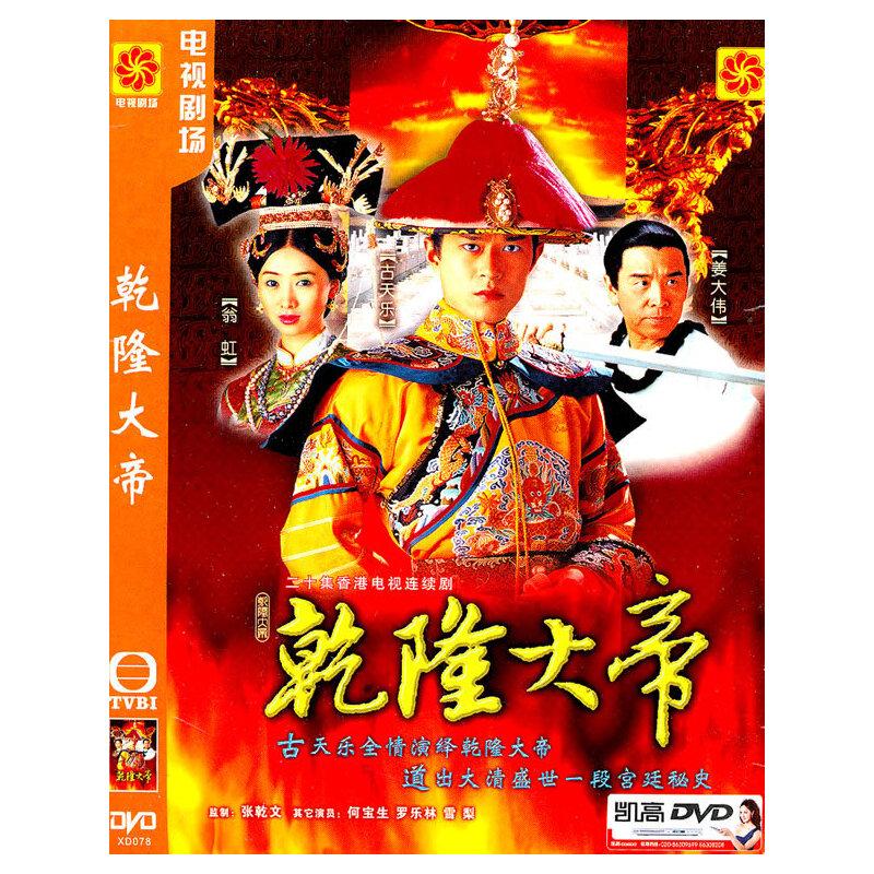 乾隆大帝(简装3dvd)