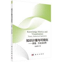 知识计量与可视化:原理、方法及应用