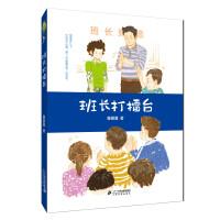 童喜喜童书精品系列 班长打擂台