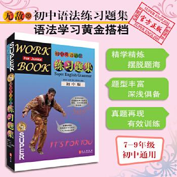 无敌初中英语语法练习题集 789年级全适用完美搭配语法学习的练习题