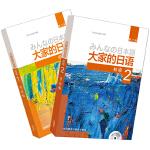 大家的日语(第二版)初级1.2主教材套装(初级1.2共2册)(专供网店)