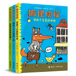 狐狸侦探系列(3册)