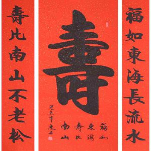 中国书协会员,河南书协会员晏志方33【中堂寿】