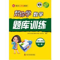 帮你学数学题库训练(小学二年级)BJ配合北京版教材