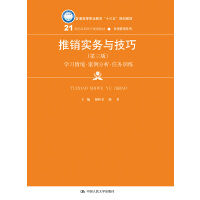 推销实务与技巧(第三版)(21世纪高职高专规划教材・市场营销系列)