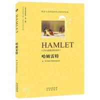(世界文学名著英文版)哈姆雷特
