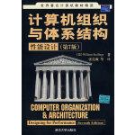 计算机组织与体系结构性能设计(第7版)――世界著名计算机教材精选