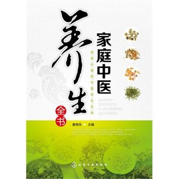 【RT4】家庭中医养生全书 詹锦岳 化学工业出版社 9787122164254 亲, 正版图书,欢迎购买哦!
