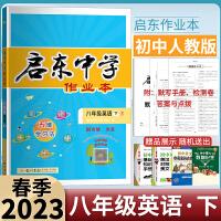 2021春启东系列启东中学作业本八年级英语下RJ人教版初中学习必备系列