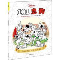 101忠狗 美国迪士尼公司 著&绘 著 美国迪士尼公司(Disney) 编 林檎 译