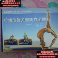 【二手旧书9成新】哈他瑜伽关键肌肉全解9787806859308