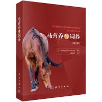 马营养与饲养(第三版)