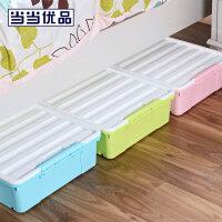 当当优品 2个装带滑轮床底塑料收纳箱 密封衣服整理储物箱 置物收纳盒 蓝色
