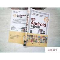 【二手旧书8成新】冰激凌三明治的诱惑:玩转Android平板电脑