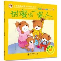 小熊满满健康系列故事绘本-家庭情感 甜蜜的一家人