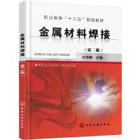 金属材料焊接(文申柳)(第二版)